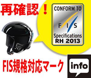 FISヘルメット
