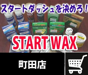 町田店_スタートワックス