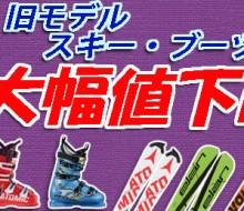 旧MODEL_スキー・ブーツ大幅値