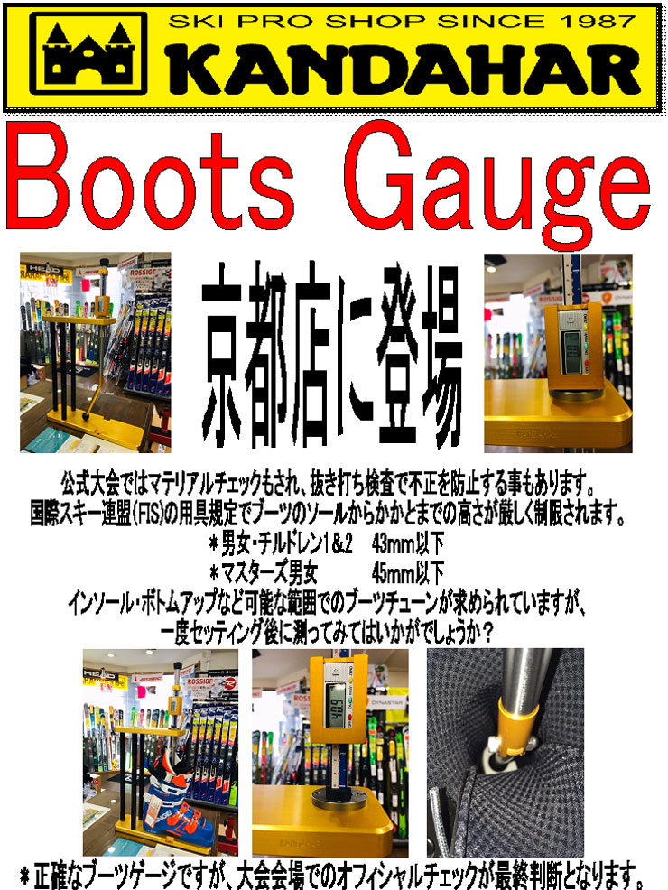 kyoto_boots_gage
