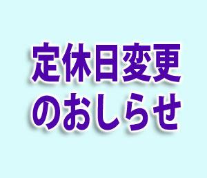 定休日変更のお知らせ