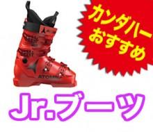 jr_boots