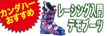 osusume_demo_boots