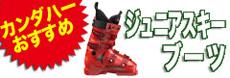 osusume_jr_boots1