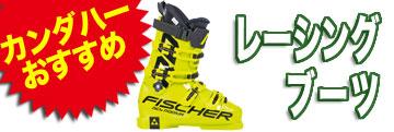 osusume_racing_boots