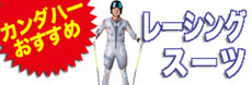 osusume_suits1