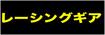 racing_gear