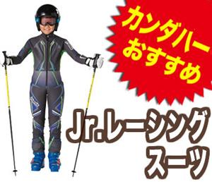 jr.racing_suits