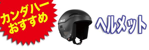 osusume_helmet2