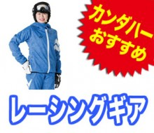 racing_gier