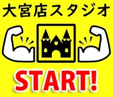 omiya_studio