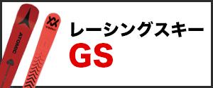 gs_ski
