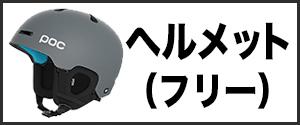 helmet_free
