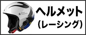 helmet_race